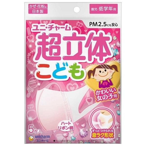 マスク 子供用(園児・小学校低学年向け) ピンク ハートリボン柄 超立体マスク 女の子 5枚