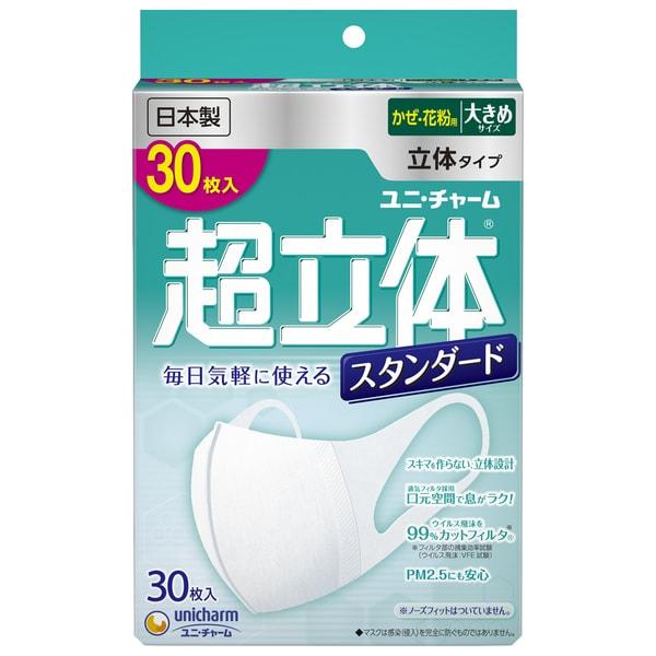 超立体マスクスタンダード大きめ30枚 [PM2.5対応マスク]
