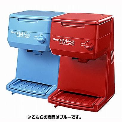 FM-5S [バラ氷専用氷削機 青]