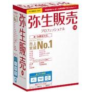 弥生販売 14 プロフェッショナル 新消費税対応版 [Windows]