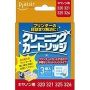 PLE-CLC326 [キヤノン用クリーニングカートリッジ(320/321/325/326)]
