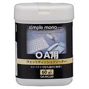 OA-MCL60 [OAウェットティッシュクリーナー60枚入]