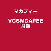 VCSMCAFEE 月額 [ライセンスソフト]