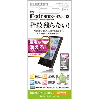 AVA-N13FLFANG [iPod nano 2012/2013/保護フィルム/防指紋エアーレス/光沢]