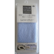 カラースタイル 厚織り便座カバー U型 ブルー