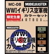 MC-08 [イギリス空軍機 カラーセット]