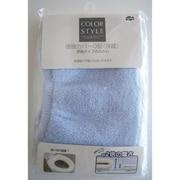 カラースタイル 厚織り便座カバー O型 ブルー