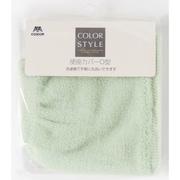 カラースタイル 便座カバー O型 グリーン