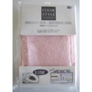 カラースタイル 厚織り便座カバー 洗浄暖房型 ピンク