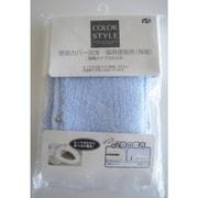 カラースタイル 厚織り便座カバー 洗浄暖房型 ブルー