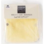 カラースタイル 便座カバー 洗浄暖房型 イエロー
