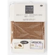 カラースタイル 厚織り便座カバー 洗浄暖房型 ブラウン