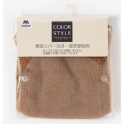 カラースタイル 便座カバー 洗浄暖房型 ブラウン