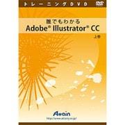 誰でもわかるAdobe Illustrator CC 上巻