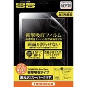 TUN-PD-000138 [iPad Air用 TUNEWEAR TUNEFILM Pro 高光沢・衝撃吸収・防指紋]