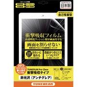 TUN-PD-000139 [iPad Air用 TUNEWEAR TUNEFILM Pro アンチグレア(非光沢)・衝撃吸収・防指紋]