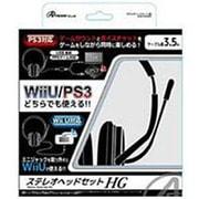 ANS-H042BK [PS3/Wii U用 ステレオヘッドセットHG ブラック]