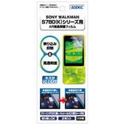 AR-SW18 [AR液晶保護フィルム WALKMAN 【SONY WALKMAN/S780(K)シリーズ(2枚入り)用】]