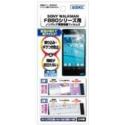 NGB-SW19 [ノングレア液晶保護フィルム3 WALKMAN 【SONY WALKMAN / F880シリーズ用】]