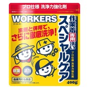 WORKERSスペシャルケア 400g [WORKERSスペシャルケア 400g]