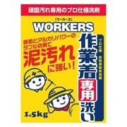 WORKERS作業着専用洗い 粉末洗剤 1.5kg [洗濯洗剤 粉末]