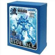 ベーシック151B [アソブロック ブルー 流(ながれ)]