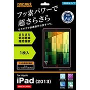 RT-PA5F/H1 [iPad Air用 RT-PA5F/H1シリーズ  フッ素コートさらさら気泡軽減超防指紋フィルム 1枚入(反射防止タイプ)]