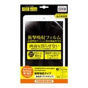 TUN-PD-100027 [TUNEFILM Pro for iPad mini 非光沢/衝撃吸収タイプ]