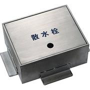 626-130 [散水栓ボックス]