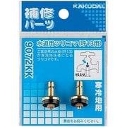 9072KK [水道用ツリコマ/13用]