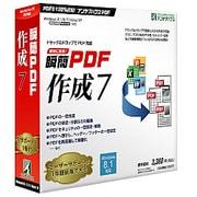 瞬間PDF作成7