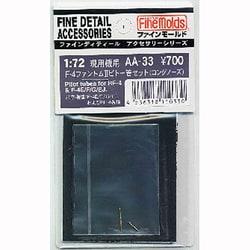 AA33 [1/72用F4ファントムIIピトー管セット(ロングノーズ)]