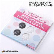 RBOT051 [iPhoneホームボタン用ふっくらボタンシールBK/WH]