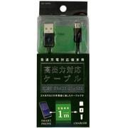 IUC-10SP05K [スマートフォン用高出力対応 1m充電ケーブル]