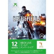 XboxLIVE 12ヶ月+1ヶ月 ゴールドメンバーシップ バトルフィールド4