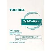 CAF-R35FS [集塵/脱臭フィルターセット]