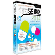 くすり55検索2014 for Windows/Macintosh [Windows/Mac]