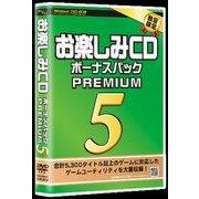 お楽しみCDボーナスパック PREMIUM 5 [Windows]