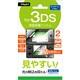 GAF-3DSFLG [3DS用液晶保護フィルム 反射防止 気泡レス]