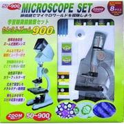 セレクトズーム900 [セレクト顕微鏡]
