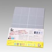 HO1585 [水書きYO! シート 半紙罫線入]