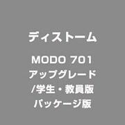 MODO 701 アップグレード/学生・教員版 パッケージ版 [ライセンスソフトウェア]