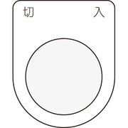 P22-4 [押ボタン/セレクトスイッチ(メガネ銘板) 切 入 黒 φ22.5]