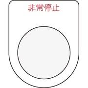 P30-7 [押ボタン/セレクトスイッチ(メガネ銘板)非常停止 赤 φ30.5]