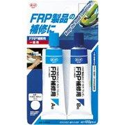 FRP-100 [FRP補修剤100g]