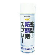 4004230 [NIC金型防錆剤スプレー・クリアー 480ml]
