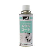 FC121 [メタルコート 420ml]