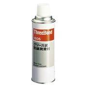 TB1805 [スプレーグリス 防錆潤滑剤 TB1805 340ml]