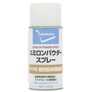 SLPS [スプレー(PTFE微粉末被膜) スミロンパウダースプレー 330g]