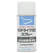 RDS [スプレー(乾性被膜潤滑剤) モリドライ1100スプレー 240ml]